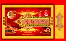 金秋福月中秋月饼包装图片