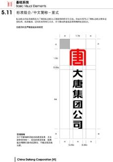 大唐集团0026
