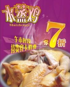 水蒸鸡海报图片