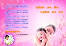 孕产妇保健手册(反)图片