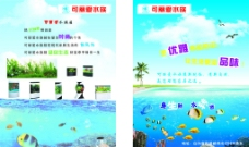 水族馆宣传单图片