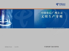 电信生产守则封面设计图片