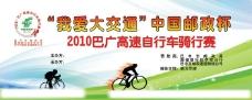 自行车比赛背景图片