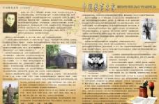 中国教育名家图片