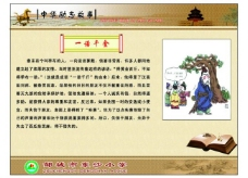 中华励志故事图片