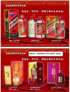 高档品牌系列专供名酒彩页图片