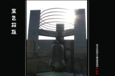 和平大钟图片
