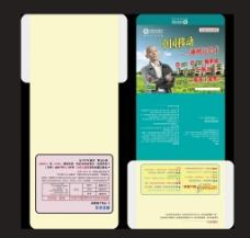 中国移动神州行SIM卡套图片