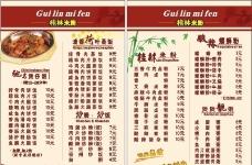 香辣坊桂林米粉菜单图片