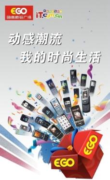 手机写真广告图片