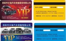 汽车会员卡图片