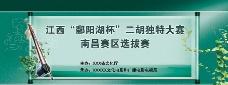 二胡独特大赛会议背景图片