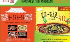 餐厅宣传海报图片