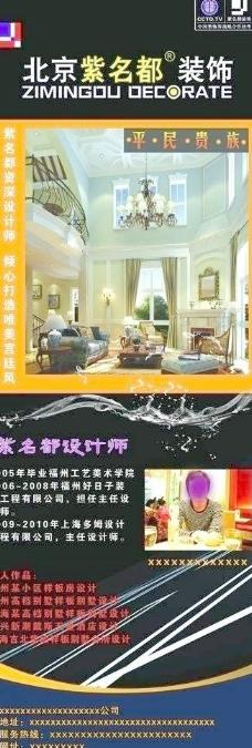北京紫名都 设计总监简历图片