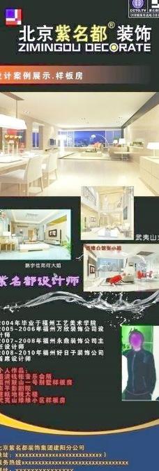 北京紫名都 室内设计师简历图片