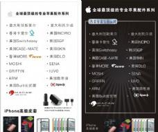 iphone手机配件