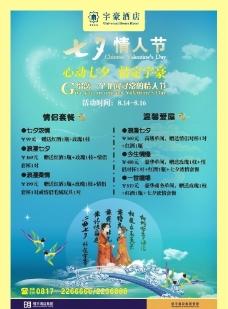 七夕情人节宣传广告图片