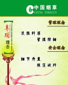烟草公司制度海报图片