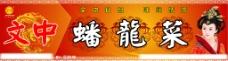 蟠龙菜广告图片