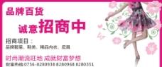 美女招商海报图片
