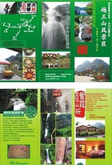 越王山风景区图片