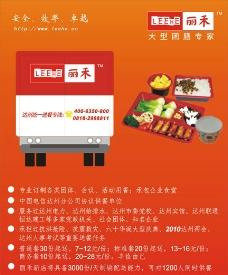 送餐公司DM单图片