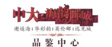 大海韻儷城 標志圖片