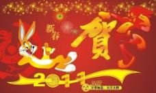 2011贺新春图片