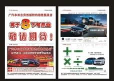 广本报纸宣传广告图片