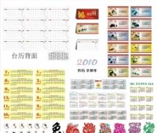 2011日历月历年历 台历模版图片