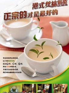 港式奶茶海报图片