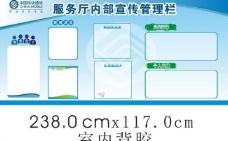 中国移动服务厅内部宣传管理栏图片