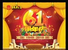 国庆61周年背景图片
