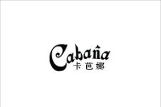 卡芭娜标志图片