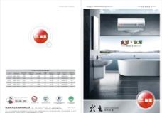 卫浴宣传单材料图片
