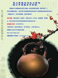 茶艺宣传海报图片