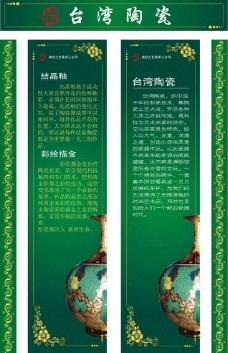 台湾陶瓷展柜工艺品广告图片