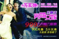 婚纱活动宣传单图片