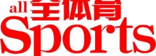 all sports 全体育 logo图片