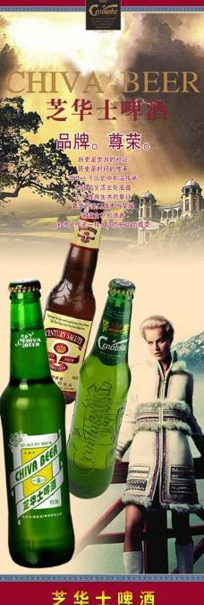 啤酒x展架图片