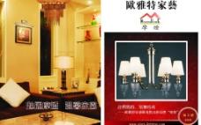 杂志 画册 灯饰企业内刊 版式 宣传册图片