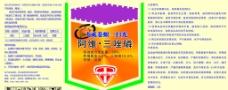 阿维三唑磷标签图片