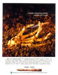 文教与娱乐0083