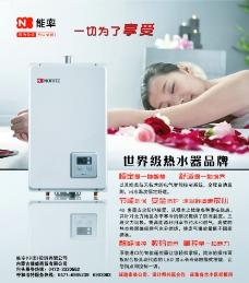热水器刊物广告图片