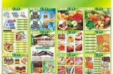 食品dm版式图片