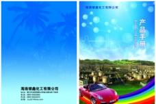公司产品手册封面图片