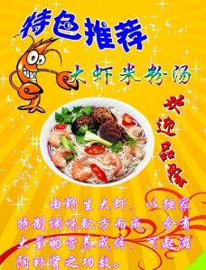 大虾米粉汤图片