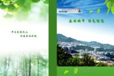 书封面设计图片