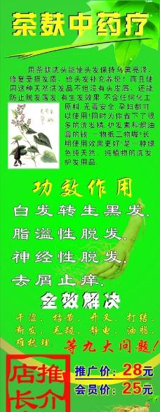 茶麸美发X展架图片