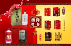 酒品画册图片